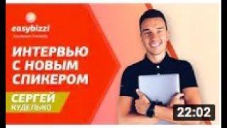 """Интервью с новым спикером  Сергей Куделько. Тема: """"Как создать входящий поток заявок для бизнеса"""""""