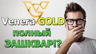 VENERA GOLD - Полный зашквар!? или Лохотрон!? Новости VG