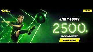 PariMatch бонус 2500руб(1000грн)