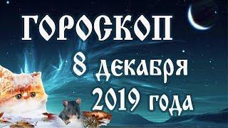 Гороскоп на сегодня 8 декабря 2019 года
