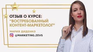 """Диденко Мария отзыв о курсе """"Востребованный контент-маркетолог"""" Ольги Жгенти"""