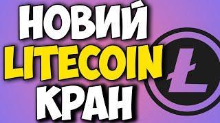 Заробіток в Інтернеті без Вкладень на сайті SKY-LTC / Криптовалюта Litecoin (LTC) БЕЗПЛАТНО