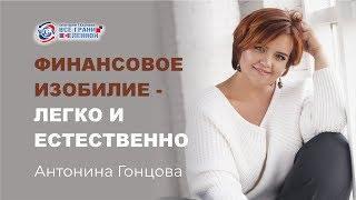 Финансовое  изобилие - легко и естественно / Антонина Гонцова 18+