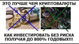 Это лучше чем криптовалюты! Как инвестировать без риска получая от 800% годовых.