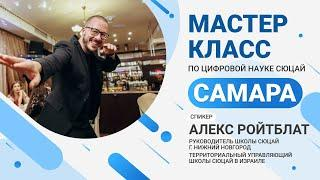 Мастер-класс по цифровой науке Сюцай.