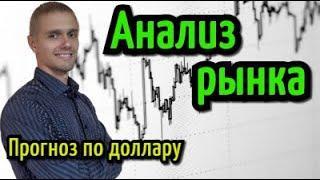 Прогноз курса доллара рубля, RTS, нефти, фондового рынка.