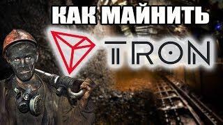 Как майнить TRON