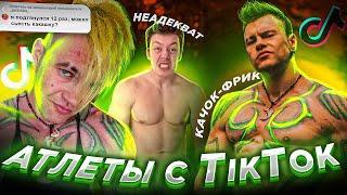 КАЧОК-ФРИК и Неадекватный дружок СТЕПАНОВА   Archo Morris Оценивает Атлетов с TikTok!