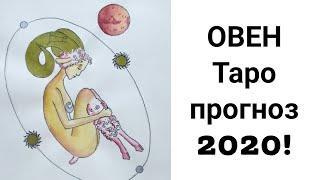 ОВЕН ТАРО ПРОГНОЗ на 2020 ГОД/ГОРОСКОП ТАРО на 2020 ГОД