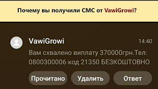 VawiGrowi - смс о том, что вам одобрили 370000 гривен - это развод? Стоит ли звонить 0800300006?