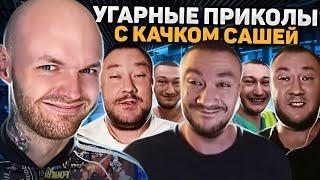 КАЧОК-ДОМИНАТОР САШКА ТИХОМИРОВ! Приколы и ностальгия времен 2010 года!