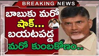 Shocking: Jagan Revealed New Scam Of Chandrababu Tdp ..? Latest Ap News | News220
