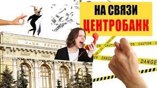 РАЗГОВОР С ЛЖЕСОТРУДНИКОМ ЦЕНТРОБАНКА
