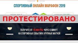 Спортивный онлайн марафон 20!9 на marafon.fun выплатит вам от 75 000 рублей? Честный отзыв.
