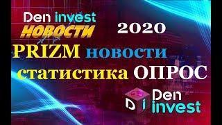 Prizm Призм статистика опрос новости обзор отзывы 2020