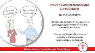 Отзыв о курсе Lifestyle English - Диана Шевченко