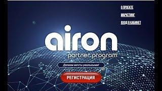 Партнерская программа AIRON