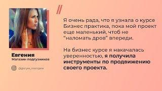 Отзыв о БИЗНЕС ПРАКТИКЕ | Авторская программа Александры Гуреевой ✅ Евгения