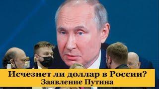 Путин отказ от доллара. Исчезнет ли доллар в России? Покупать или продавать доллары?