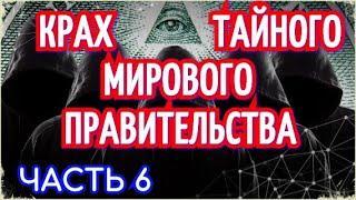 Крах тайного мирового правительства (на русском)   The Fall of the Cabal Russian   Часть 6