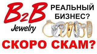 B2B Jewelry - когда СКАМ? ОТЗЫВ // Можно ли инвестировать в Б2Б Джевелри? Магазин B2B Jewelry Москва