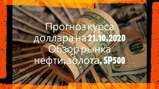 Прогноз курса доллара на 21.10.2020 Обзор рынка нефти, золота, SP500