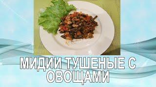 Мидии тушеные с овощами | Постный рецепт