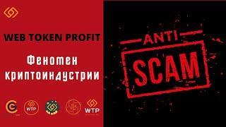 Краткий обзор сообщества WEB TOKEN PROFIT | Anti Scam | Феномен криптоиндустрии