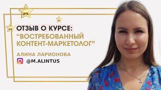 """Ларионова Алина отзыв о курсе """"Востребованный контент-маркетолог"""" Ольги Жгенти"""