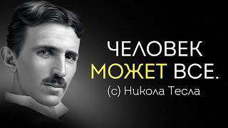 Человек может все! Никола Тесла лучшие высказывания, афоризмы, цитаты, мудрые мысли.