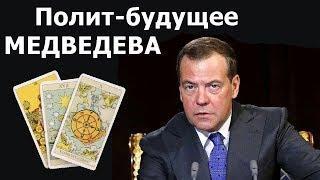 Политическое будущее Дмитрия МЕДВЕДЕВА с 2020 года, после того как Медведев ушел в отставку! Таро
