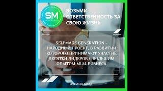 ПОДРОБНЫЙ ОБЗОР КОМПАНИИ #SELFMADE_Generation. Как заработать в интернете