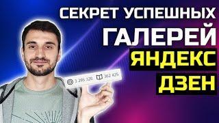 Как делать успешные галереи в Яндекс Дзен. Делюсь секретом.
