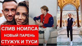 Андрей Ноилc о сливе на Пушке / Новый парень Софии Стужук и Туси / Митрошина фильм и Инсталогия 2.0