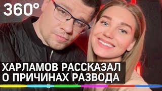 «Старый наркоман, сатанист с излишним весом» - Харламов рассказал о причинах развода с  Асмус