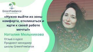 Наталия Мельникова, ученица школы GreenFreelance. Отзыв о курсе