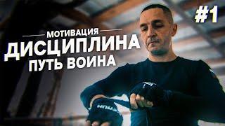 Сильнейшая мотивация для жизни и спорта ДИСЦИПЛИНА
