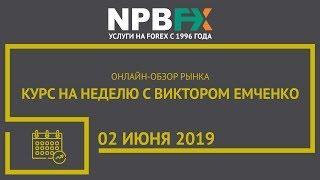 Курс на неделю с Виктором Емченко. 02 июня 2019