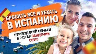Переезд в Испанию | Как уехать в Испанию из России – моя история иммиграции