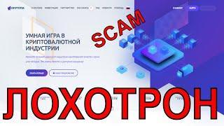 Разоблачение сайта CRYPTOTEK//ПРОВЕРКА САЙТА КРИПТОТЕКБИЗ