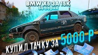 КРАСИМ  ПАССАТ своими руками! Купили ТАЧКУ за 5000 тыс. BMWx5 за 15 к.