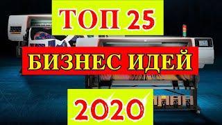 ТОП 25 бизнес идеи 2020. Топ оборудования для малого бизнеса. Новые бизнес идеи. Бизнес канал