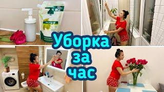 Уборка за час / Вечерняя уборка в квартире / Мотивация!