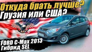 Авто из США в Украину через Грузию | Ford C-MAX 2013 [доставка авто из США под ключ]
