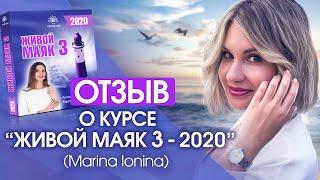 "Отзыв о курсе ""Живой Маяк-3 2020"" Marina Ionina"