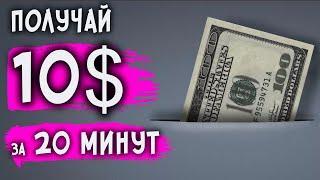 ПЛАТЯТ 10$ за 20 МИНУТ работы с ТЕЛЕФОНА / Как заработать деньги с телефона
