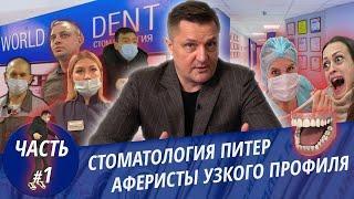 Развод в медицинских центрах! Осторожно стоматологи или мошенники в белых халатах!