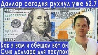 Курс доллара сегодня рухнул последние новости прогноз курса доллара евро рубля валюты на август 2019