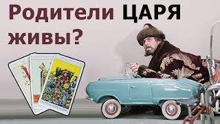 Родители грядущего ЦАРЯ России живы? Гадание Таро онлайн, реальные жизненные истории
