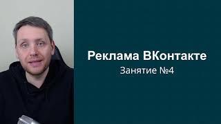 Таргетированная Реклама ВКонтакте! Реклама ВКонтакте   Занятие №4!
